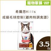寵物家族-希爾思Hills-成貓毛球控制(雞肉特調食譜)3.5磅(1.59kg)