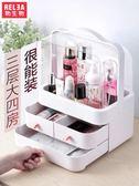 化妝收納盒 物生物網紅化妝品收納盒家用防塵簡約桌面抽屜式口紅護膚品置物架 歌莉婭