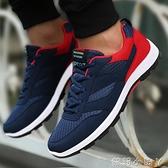 運動鞋男網鞋夏季透氣戶外旅游跑步鞋子男士韓版潮流學生休閑板鞋 蘿莉小腳丫