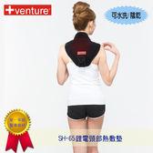 【+venture】鋰電頸部熱敷墊