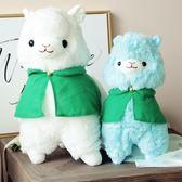 玩偶娃娃-羊  可愛披風羊駝少女可愛玩偶軟萌小羊毛絨玩具公仔玩偶禮物 宜室家居