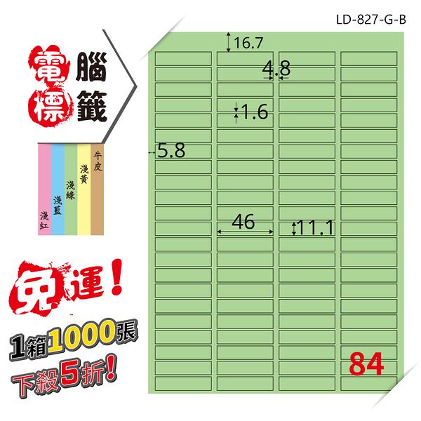 longder 龍德 電腦標籤紙 84格 LD-827-G-B  淺綠色 1000張  影印 雷射 噴墨 三用 標籤 出貨 貼紙