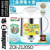 【Zushiang 日象】ZOI-2120SD 1.2公升水漾晶潤電水壺【全新原廠公司貨】