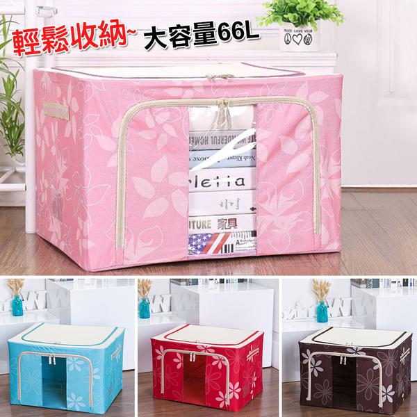 折疊收納箱(66公升) 置物箱 儲物箱 衣櫃 衣櫥 衣服 衣物 整理 居家 收納【VENCEDOR】