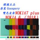88柑仔店~Goospery手機套NOKIA7 plus手機外殼NOKIA6(2018)保護套皮套錢包雙色
