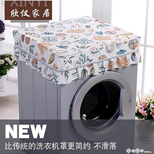 滾筒洗衣機罩防曬套波輪洗衣機蓋海爾小天鵝三星美的LG三洋防水罩 西城故事