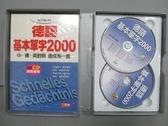 【書寶二手書T8/語言學習_QND】德語基本單字2000_1書+4光碟合售_附殼