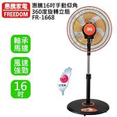 新款第二代【惠騰】16吋可手動仰角360度旋轉立扇(FR-1668)《刷卡分期+免運》