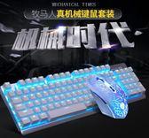 鍵盤 滑鼠狼途牧馬人真機械鍵盤鼠標套裝青軸黑軸電競游戲有線臺式電腦筆記本吃雞Igo 99免運