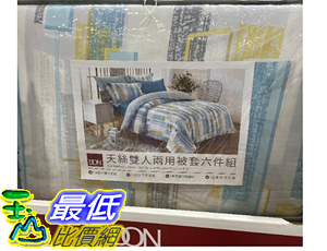 [COSCO代購] C114112 DON HOME 300TC TENCEL QUILTED DUVET SET 6PC 天絲雙人兩用被套六件組