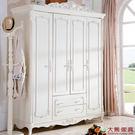 【大熊傢俱】JIN T01B 法式 四門衣櫃 衣櫥 收納櫃 儲物櫃 置物櫃 歐式 組合衣櫃 實木衣櫃 另售床台
