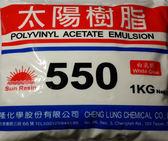 白膠 冷膠 白乳膠 太陽樹脂 SUN RESIN 1KG 550 4包以上只能郵寄喔
