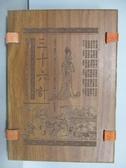 【書寶二手書T2/一般小說_POJ】三十六計_3本合售_附殼_線裝書