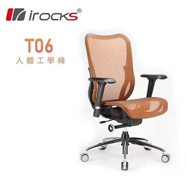 【irocks 艾芮克】T06 人體工學辦公椅(奢華橘)