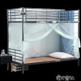 LOVO家紡床上用品學生宿舍上下床蚊帳單人上鋪免安裝家用蚊帳 新年禮物