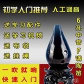 【聲音低沉】陶笛6孔中音F調 初學升級  熏燒復古 三滿陶笛 新年禮物