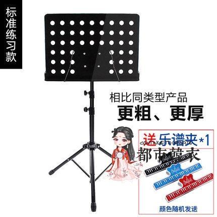譜架 架子樂譜架可折疊便攜式升降曲譜吉他古箏小提琴歌譜架子譜台家用 2色T