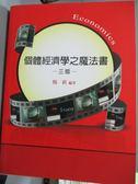 【書寶二手書T1/大學商學_WFP】個體經濟學之魔法書(三版)_楊莉