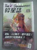 【書寶二手書T5/一般小說_KBW】碎星誌 vol.03_羅森