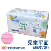 摩戴舒 MOTEX 兒童口罩 平面型 醫用口罩 耳掛式 外科口罩 醫用面罩 耳掛口罩(50片裝/盒/粉色)