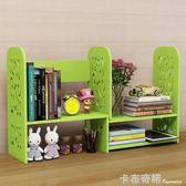 創意伸縮書架置物架桌面書櫃兒童簡易桌上收納架儲物櫃辦公組合櫃 卡布奇諾igo