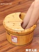 邦勒足浴泡腳桶木質木桶泡腳家用泡腳盆足療洗腳盆小木盆神器實木QM『摩登大道』