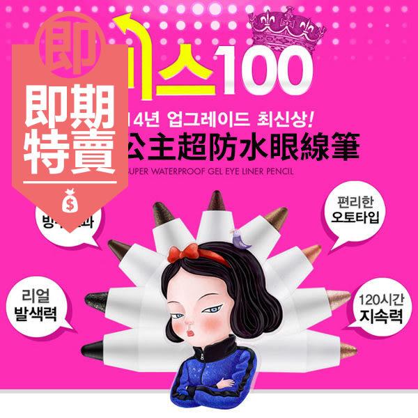 即期商品 韓國 BEAUTY PEOPLE 白雪公主超防水眼線筆 0.5g