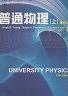 二手書R2YB j 2009年7月初版一刷《普通物理(上) - 第十二版》Hug