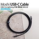 Moshi USB-C to Lightning 充電 傳輸線 300公分 公司貨