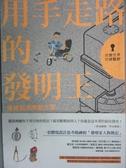 【書寶二手書T4/傳記_GAZ】用手走路的發明王-身障發明家劉大潭_劉大潭/故事提供