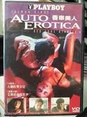 挖寶二手片-Z05-043-正版VCD-電影【香車美人 限制級】-PLAYBOY(直購價)