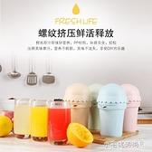 手動榨汁機家用水果壓橙器簡易迷你小型檸檬炸果汁杯榨汁器 HX7112   【全館免運】