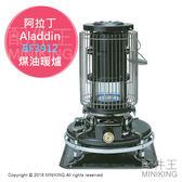 【配件王】日本代購 一年保 Aladdin 阿拉丁 BF3912 煤油暖爐 震動斷火系統