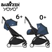 法國 BABYZEN YOYO2 嬰兒手推車(6m+&新生兒套件)-法航藍【送 隨行袋】