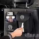 汽車座椅靠背收納袋掛袋兒童車載椅背置物袋多功能車內抽紙巾袋盒 小時光生活館