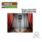 SHUPU 專業動圈式 卡拉OK 麥克風 SM-959 (附麥克風線.麥克風皮套)