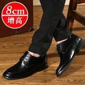 正裝皮鞋 商務男鞋子 秋冬新款男士內增高8CM男鞋真皮系帶英倫商務男皮鞋《印象精品》q507