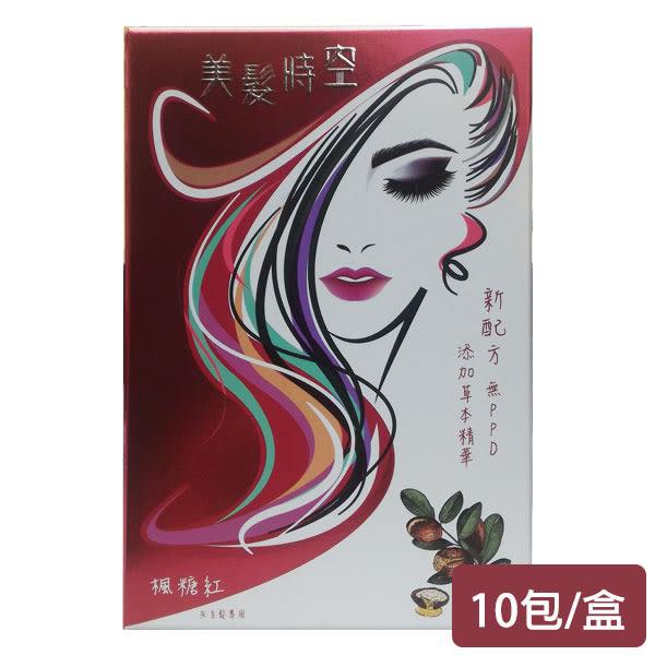 【東安生技】美髮時空 楓糖紅(20ml*10包/盒)