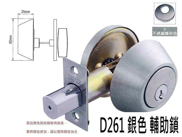 加安 D261 輔助鎖 防盜鎖 適用 硫化銅門 木門 大門 一般房門 (60mm 扁平鑰匙 不鏽鋼磨紗銀)