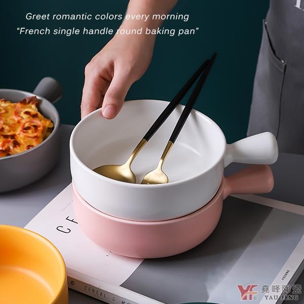 【堯峰陶瓷】(台灣現貨)北歐單柄圓烤盤 烘焙焗飯烤盤 單入 | 野餐擺盤適用 | 贈品首選