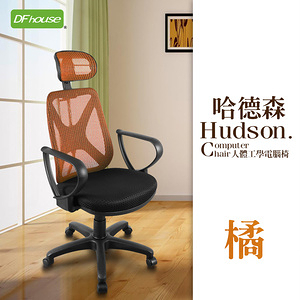 《DFhouse》哈德森人體工學辦公椅-標準-6色橘色