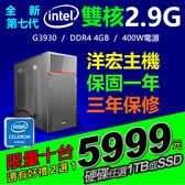 【5999元限量十台】最新INTEL第七代G3930 2.9G雙核+4G+1TB或SSD硬碟任選+可升I3 I5 I7