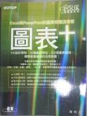 【書寶二手書T5/電腦_XEG】圖表原價_380_韓明文