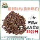 【綠藝家】園藝陶粒(發泡煉石)25公升裝-中粒 (可沉水.台灣製造)