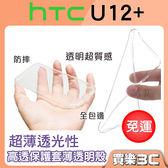 現貨 HTC U12+ 清水套 超薄款,可使用點點、握壓功能,超透光 超薄保護套、完整包覆,HTC U12 Plus