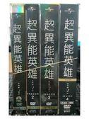 挖寶二手片-R21-正版DVD-歐美影集【超異能英雄 第1~4季/系列合售】-(直購價)部份無外紙盒