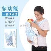 抱袋 多功能新生兒嬰兒背帶橫抱式前抱式後背式夏季透氣初生寶寶抱帶 珍妮寶貝