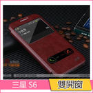 三星 Galaxy S6 保護套 雙開窗 側翻 支架 手機殼 G9208 免翻接聽 手機套 手機殼