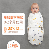 【免運】初生嬰兒襁褓防驚跳寶寶抱被新生兒包被睡袋純棉包巾夏季薄款用品