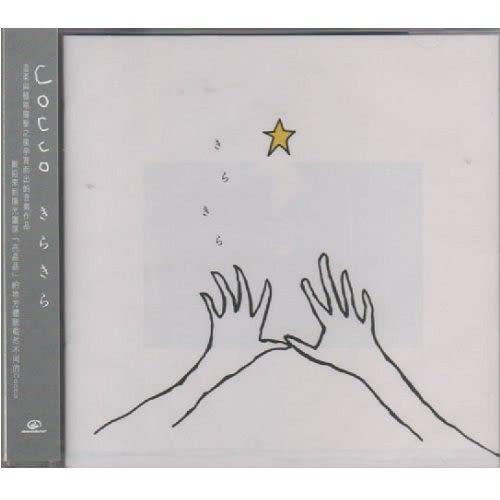 Cocco 亮晶晶 CD  (購潮8)